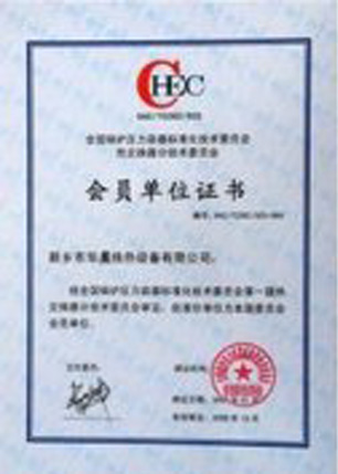 全国压力容器标准化技术委员会